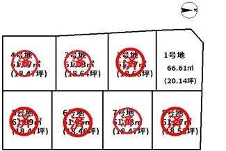 全8区画分譲