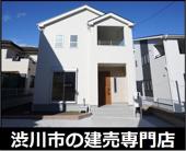 渋川市金井 1号棟の画像
