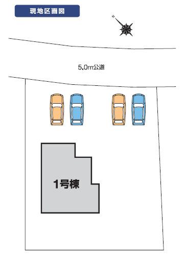 1号棟 カースペース4台以上可能です。敷地も広いので駐車もラクラクです。