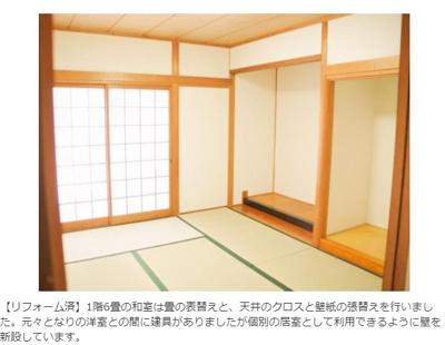 【和室】倉敷市玉島道口 リフォーム済中古住宅