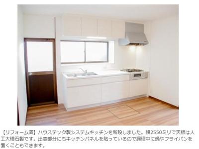 【キッチン】倉敷市玉島道口 リフォーム済中古住宅