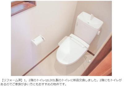 【トイレ】倉敷市玉島道口 リフォーム済中古住宅