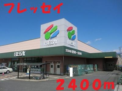 フレッセイまで2400m