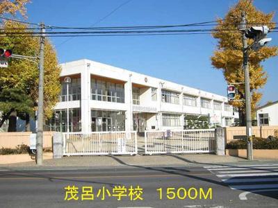茂呂小学校まで1500m