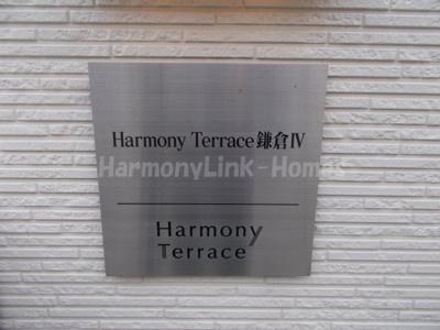 ハーモニーテラス鎌倉Ⅳのロゴ