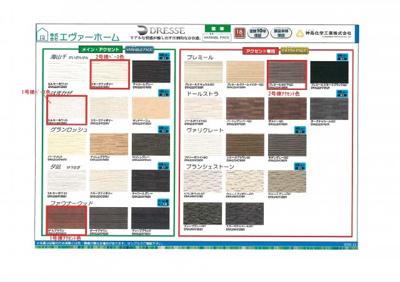 【外壁材】 神島化学工業の不燃外装材のDRESSE<ドレッセ>は、今までの外装材にはないデザイン性と機能性に富んだ不燃外装材です。