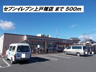 セブンイレブン上戸塚店まで500m