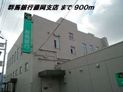 群馬銀行藤岡支店まで900m