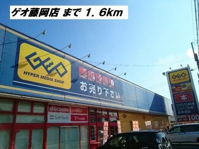 ゲオ藤岡店まで1600m