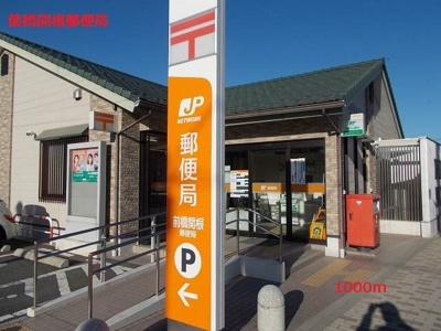 前橋関根郵便局まで1000m