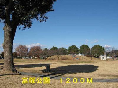 富塚公園まで1200m