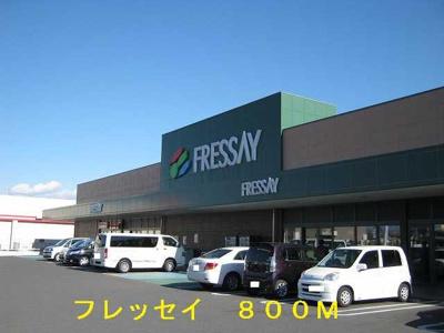 フレッセイまで800m