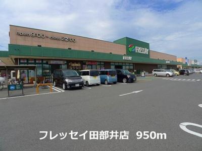 フレッセイ田部井店まで950m
