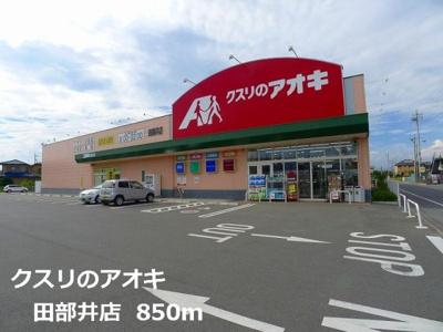 クスリのアオキ田部井店まで850m