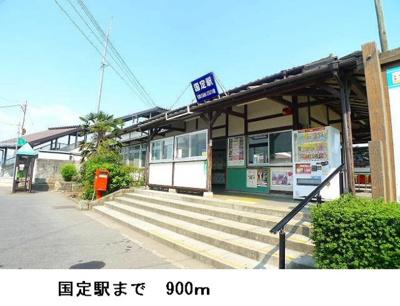 国定駅まで900m