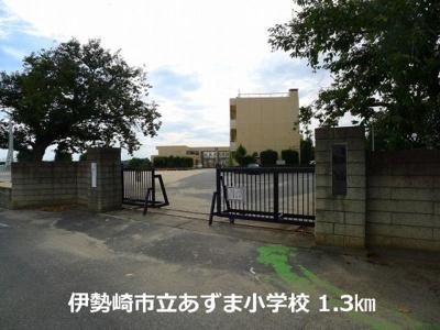 伊勢崎市立あずま小学校まで1300m