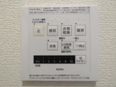 【設備】パミドールⅡ