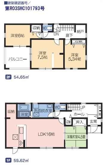 2号棟 4LDK+パントリー+納戸 キッチン横のパントリーで買い置きした食品や飲料水など収納するのに便利です。