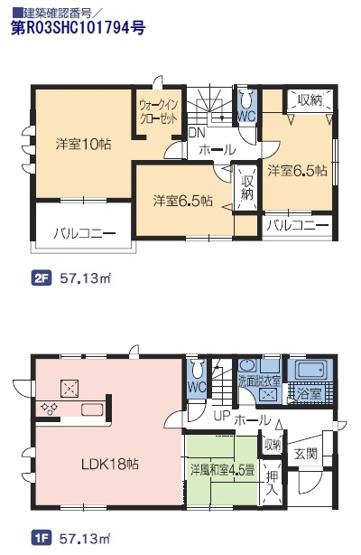 3号棟 4LDK+WIC 全室南向きの明るいおうちです。各居室広々でゆったり過ごすことができます。