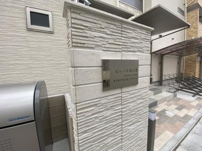 【その他共用部分】ピレーネ近江堂