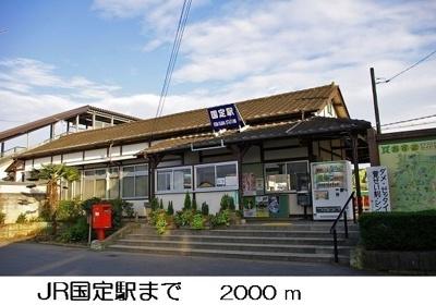JR国定駅まで2000m