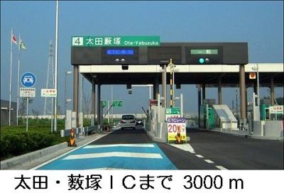 太田薮塚ICまで3000m
