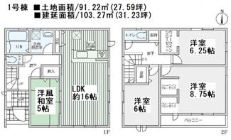 ■9号棟■ 4LDK 3,480万円