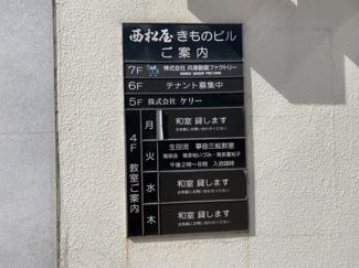 【エントランス】西松屋きものビル