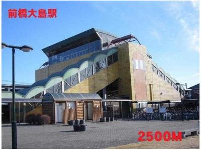 前橋大島駅まで2500m