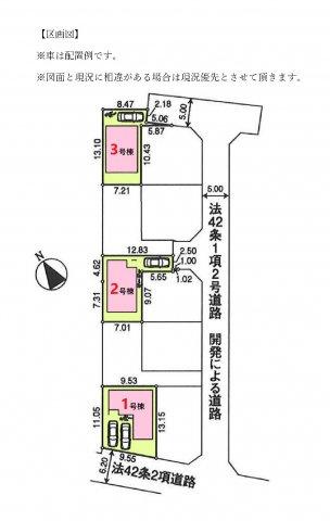 【区画図】立川市砂川町8丁目 新築戸建 全3棟 1号棟