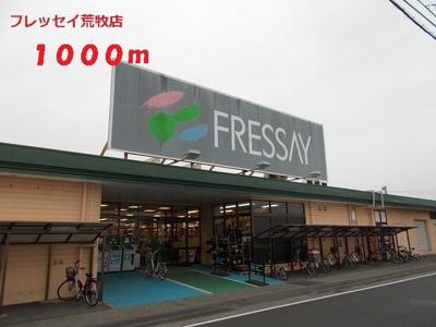 フレッセイまで1000m