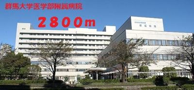 群馬大学医学部附属病院まで2800m