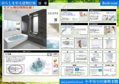 【浴室】新築戸建 小平市小川東町5丁目 1号棟
