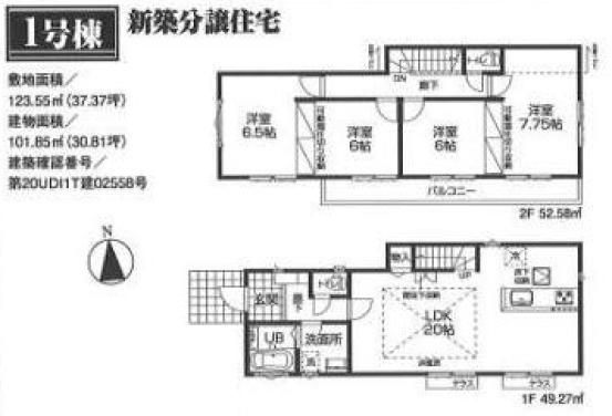 4LDK 敷地面積:123.55m2 建物面積:101.85m2