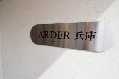 【外観パース】アルデール兵庫