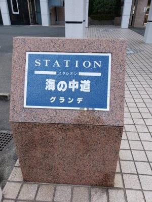 【エントランス】スタシオン海の中道グランデ