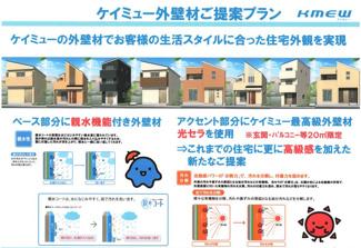 【外観パース】淀川区東三国1丁目 売土地(建築条件付)