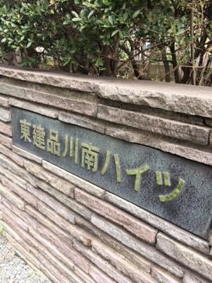 【外観】東建品川南ハイツ