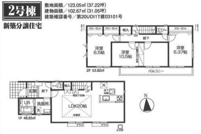 3LDK 敷地面積:123.05m2 建物面積:102.67m2