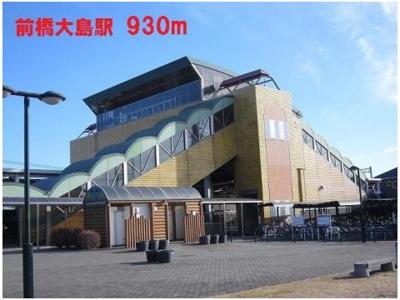 JR前橋大島駅まで930m