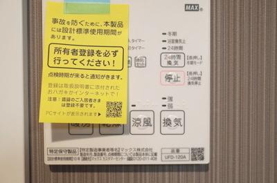 浴室換気乾燥暖房機能付で便利