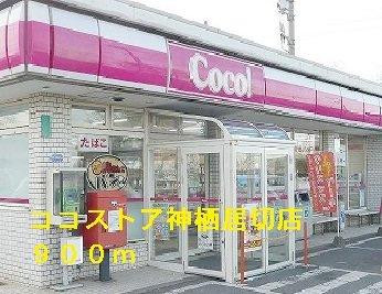 ココストア神栖居切店まで900m
