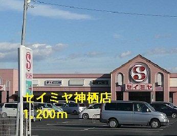 セイミヤ神栖店まで1200m