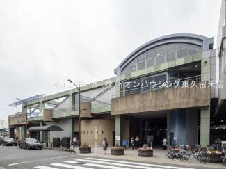 西武鉄道池袋・豊島線「東久留米」駅(約3,160m)