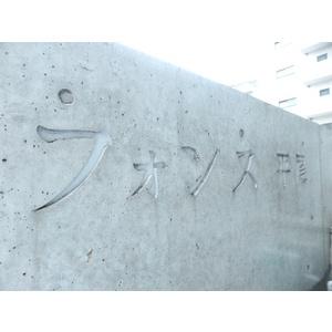 【周辺】フォンス平尾(フォンス平尾)