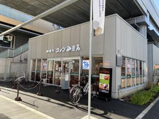 建物すぐ横にコメダ珈琲がございます。