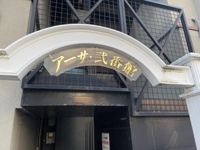【エントランス】アーサ弐番館㈱Roots