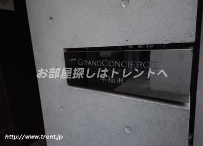 【外観】グランドコンシェルジュ早稲田