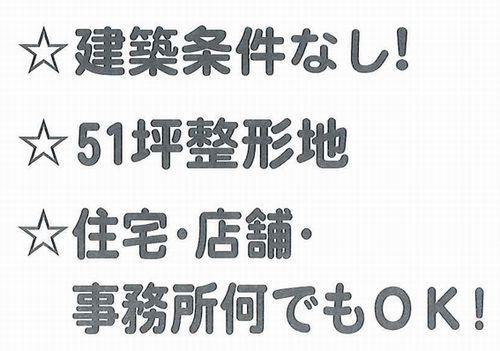 伊勢原市串橋 土地(売地)