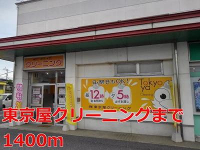 東京屋クリーニングまで1400m